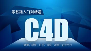 C4D零基础入门到精通