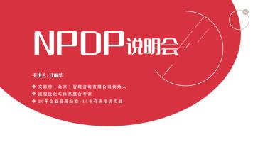 产品经理国际认证(NPDP)课程介绍