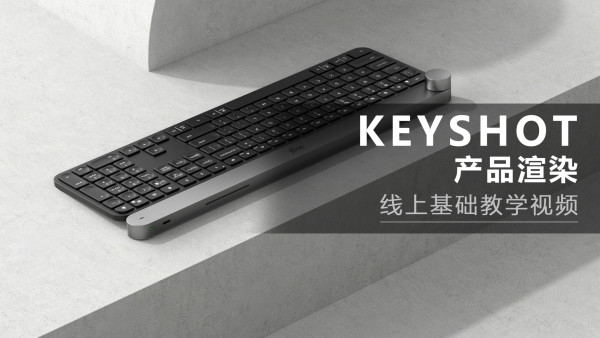 云尚教育 Keyshot产品渲染 · 基础课程