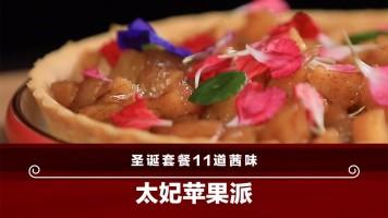 零失误甜品,茜享集秘制太妃苹果派(上手即厨神)