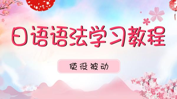 日语语法学习教程:使役被动