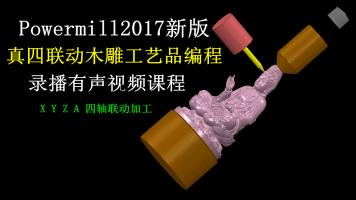 Powermill2017-四轴联动木雕工艺品录播PM课程