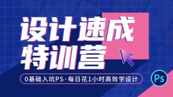 天琥教育 PS教程photoshop零基础入门/抠图/精修/合成/排版基础班