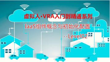 虚拟人·IaaS组件概念与初始化配置(L2)