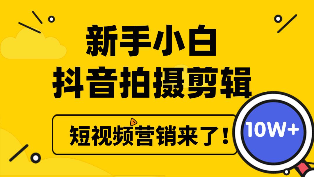 新手小白抖音快手微视短视频自媒体实战教学涨粉课