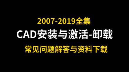 【全集】CAD软件安装/激活/卸载教程(安装包下载)