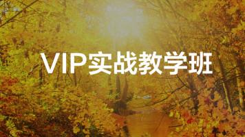 VIP实战教学班【季卡】