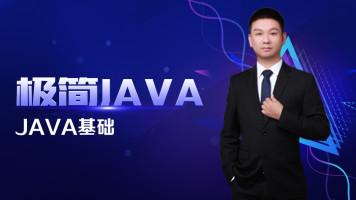 极简Java模块一:Java基础