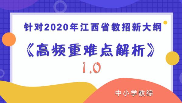 2020江西教师招考--中小学教综《高频重难点解析》1.0