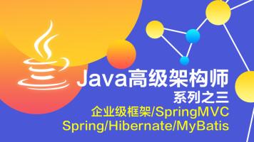 Java高级架构师之 SpringMVC/Hibernate/MyBatis【实训在线】