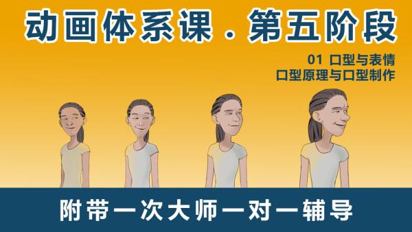 第五阶段—01口型与表情-口型原理与口型制作【百艺汇聚】
