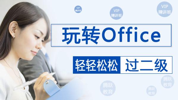 全国计算机等级考试二级MS office高级应用考试视频教程