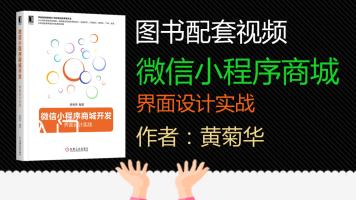 图书作者配套-微信小程序商城界面设计(适合零基础)(515节课)