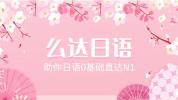 免费「零基础」日语学习课堂
