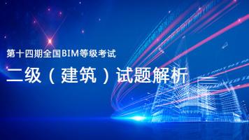 全国BIM技能等级考试第十四期二级建筑试题解析