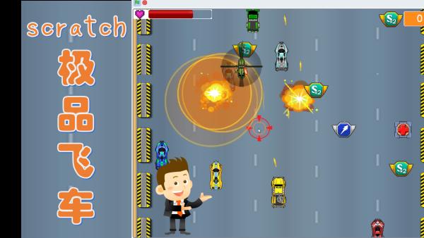 scratch小游戏极品赛车