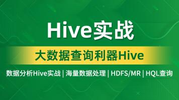 【拉勾教育】数据分析Hive实战 海量数据处理 HDFS/MR HQL查询