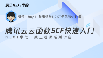 【NEXT公开课】腾讯云云函数SCF快速入门
