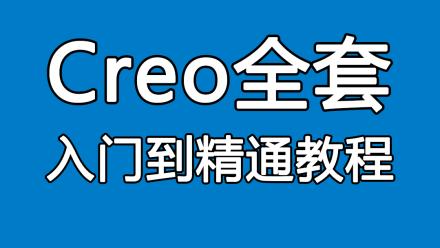 Creo/proe入门到精通视频教程