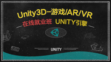unity3D-游戏/AR/VR在线就业班 unity引擎