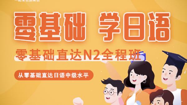 日语入门课程/N5/N4/N3/N2一站式连读,日语培训班