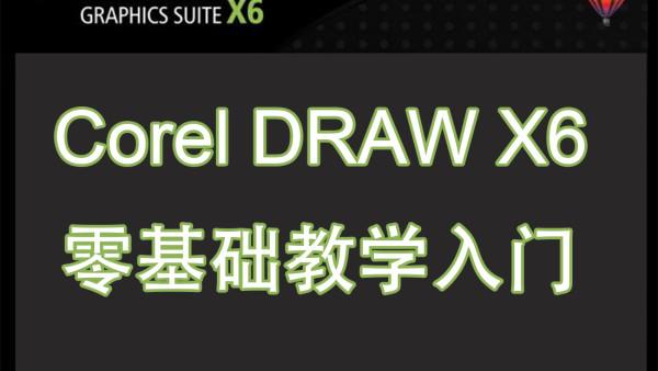 CorelDRAW X6零基础教学入门