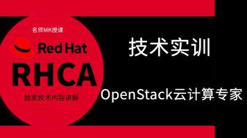 红帽RHCA架构师课程-OpenStack云计算