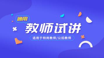 2020贵州特岗教师面试之试教