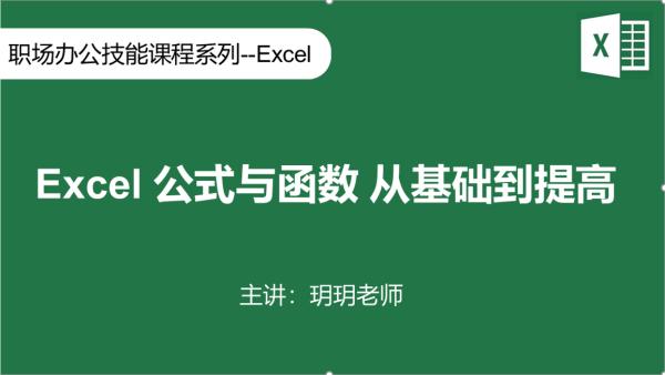 Excel 公式与函数,从基础到提高
