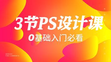 PS平面美工兼职就业提升班,3节直播,PS设计课