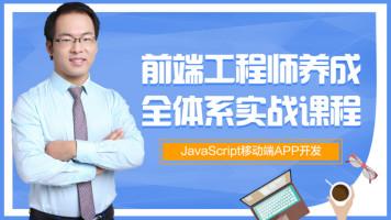 JavaScript移动端App实战开发