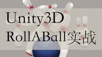 Unity3D游戏RollABall项目实战视频教程