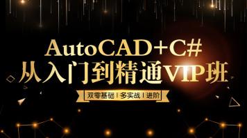 AutoCAD/C#二次开发零基础到项目实战