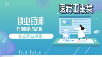 【凹凸职业课堂】执业药师-药事管理与法规