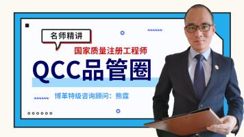 QCC品管圈—金牌班组长培训课程【熊霆老师】