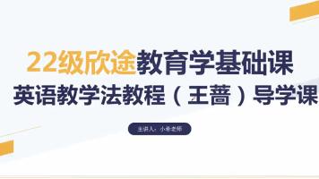 教育学考研之英语教学法教程王蔷教学法导学课:科目导学