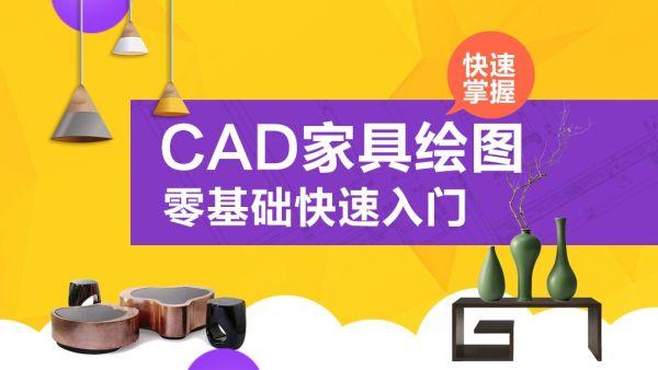 CAD家具入门CAD家具设计橱柜衣柜酒柜鞋柜全屋定制家具整木原木
