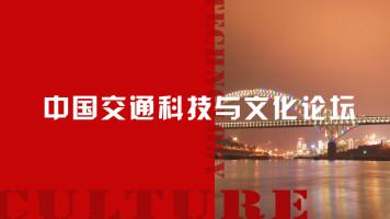 中国交通科技与文化论坛