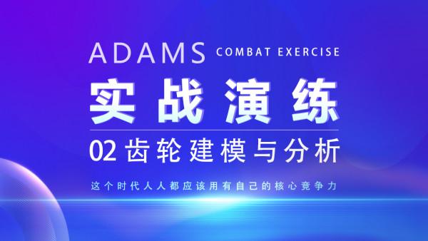 Adams 齿轮建模与分析