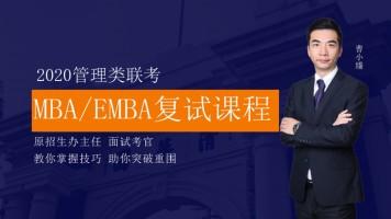 MBA/EMBA复试无忧班-研定专硕