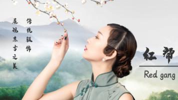 红帮旗袍系列课之旗袍设计、打版、工艺以及盘扣制作