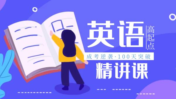 2020成人高等教育全国统一考试  英语高起点 成人高考