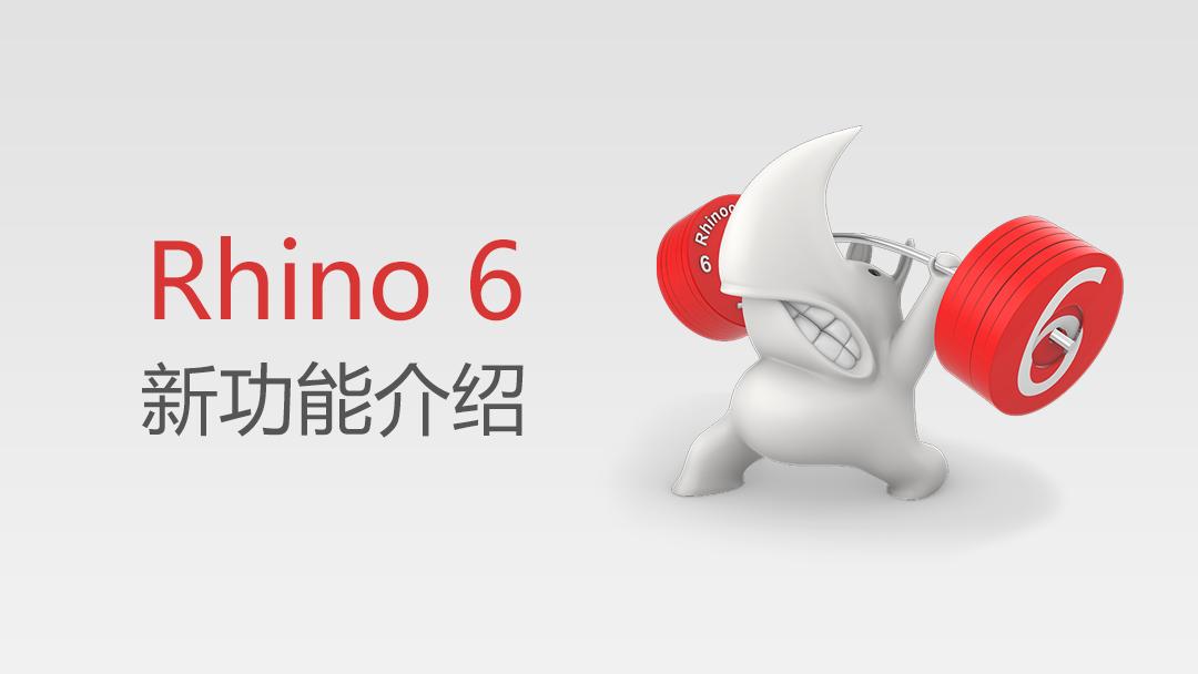 Rhino 6 新功能介绍