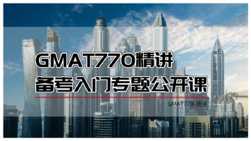 【GMAT770】GMAT概论+入门备考规划