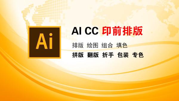 AI平面设计印前处理印刷排版从入门到精通(拼版翻版包装盒专色)