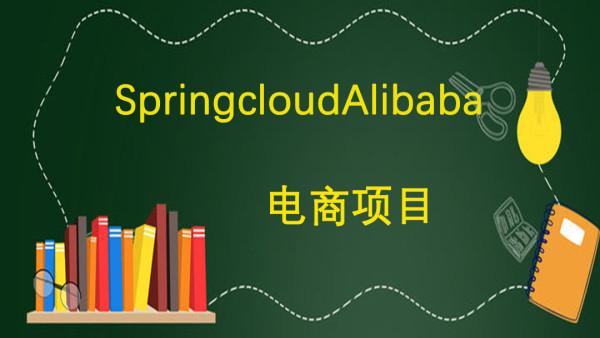 spring cloudalibaba电商项目实战