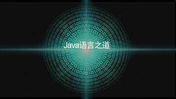 Java语言之道