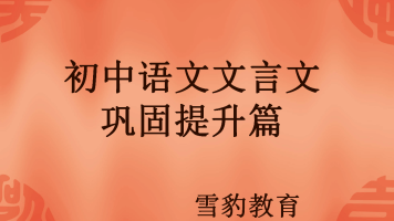初中文言文巩固提升【雪豹教育】