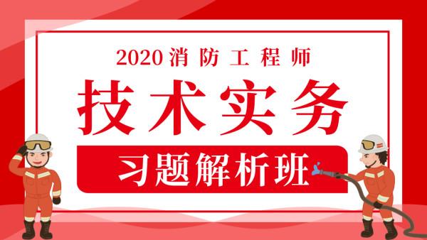 2020【红蟋蟀】消防工程师技术实务习题解析