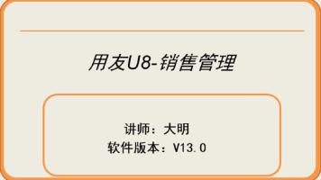 用友U8-销售管理